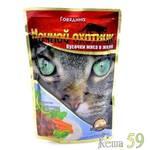 Ночной охотник пауч для кошек говядина в желе 100гр