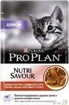 Pro Plan Junior пауч для котят с говядиной в соусе 85гр
