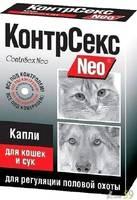 КонтрСекс Neo для кошек и собак 2 мл