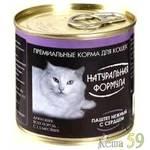 Натуральная формула консервы для кошек паштет с сердцем 250гр