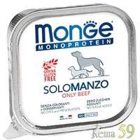 Monge Dog Monoproteico Solo паштет для собак из говядины 150г