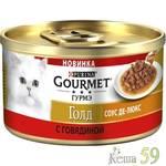 Гурме Голд консервы для кошек Соус делюкс Говядина 85гр