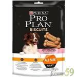 ProPlan Бисквиты для собак с лососем 400гр