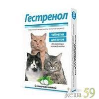 Гестренол для котов таблетки